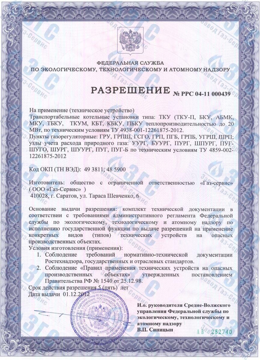 ГРПН - 300/6 с кат. под КИ-СТГ с ГО