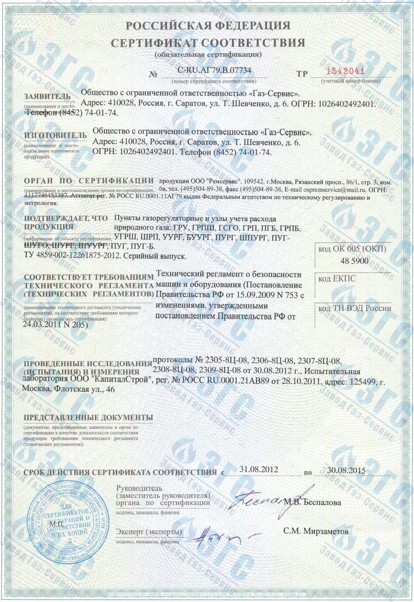 сертификат на грпш сигнал